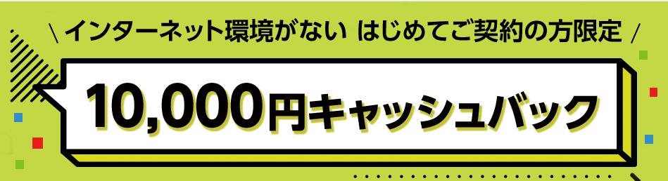SB_1万円CB