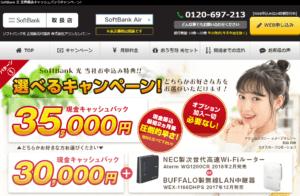 ソフトバンク光代理店「アウンカンパニー」のキャンペーン内容・評判☆
