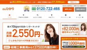 auひかり代理店25の評判・キャンペーンを徹底調査!