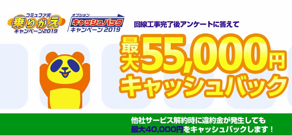 コミュファ光乗り換えキャンペーン2019