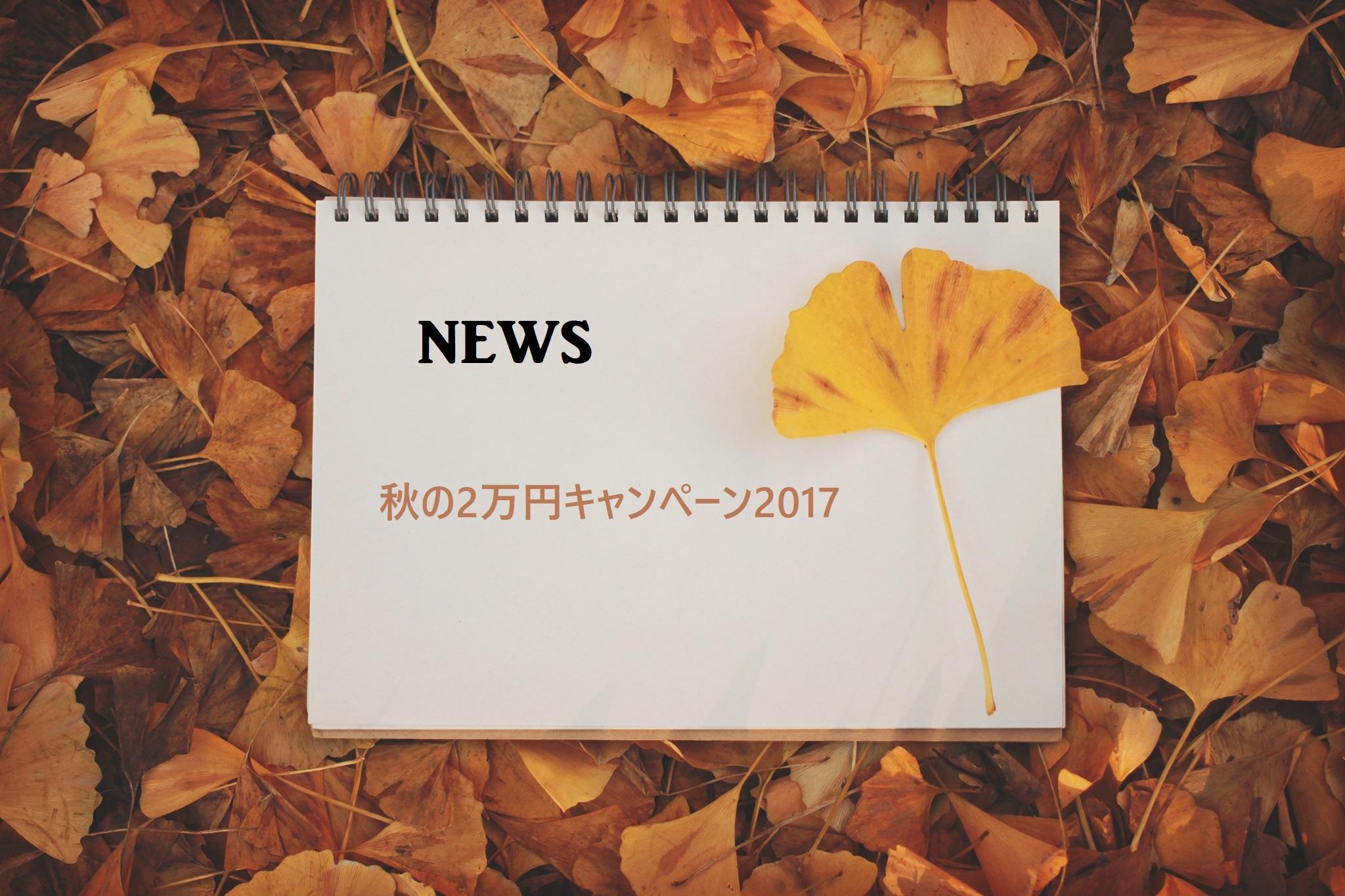 ソフトバンク光もエアーも!秋の2万円キャンペーン2017の詳細