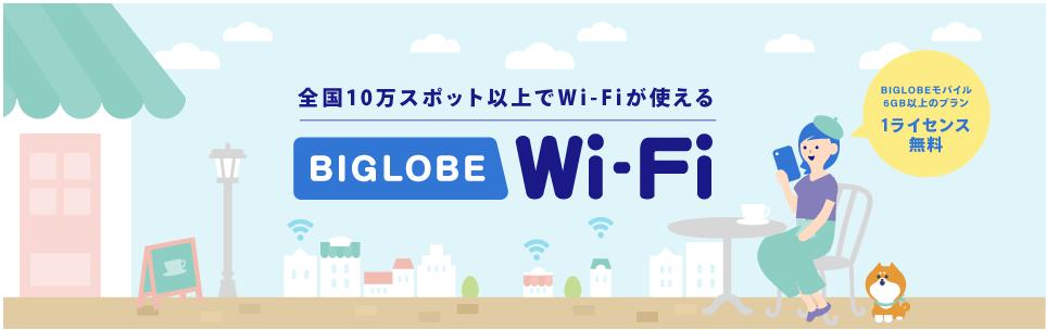 BIGLOBE_WiFi