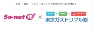 So-net 光 プラス 東京ガストリプル割