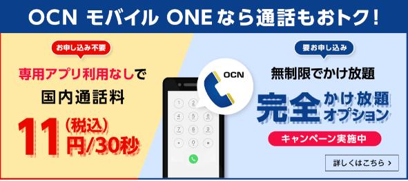 OCNモバイルONE電話OP