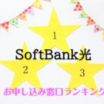 【2019年保存版】ソフトバンク光おすすめ代理店ランキング