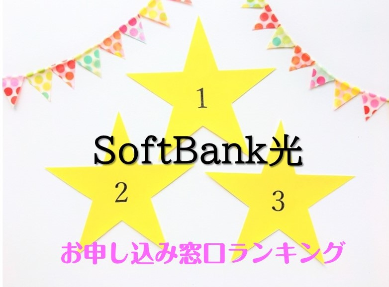 【2021年保存版】ソフトバンク光おすすめ代理店ランキング
