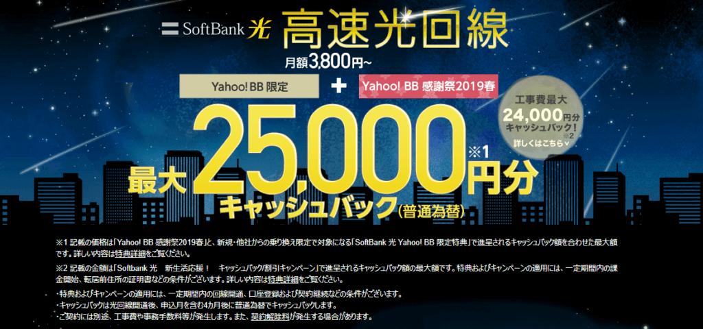 Yahoo!BBキャンペーンサイト