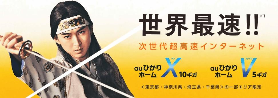 auひかりホームX/V