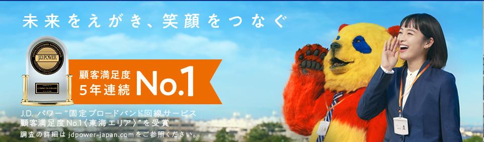 コミュファ光_お客様満足度NO.1