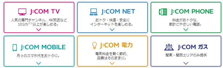 JCOMサービス