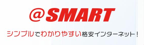 @SMARTのお申込みならココからがおすすめ!