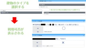 WiMAXピンポイント判定