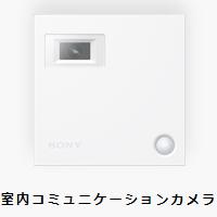 室内コミュニケーションカメラ