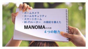 Wi-Fiルーターにもなる!MANOMA4つの魅力。口コミ評判調査