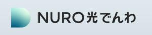 NUROでんわ