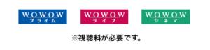光テレビ有料テレビWOWOW
