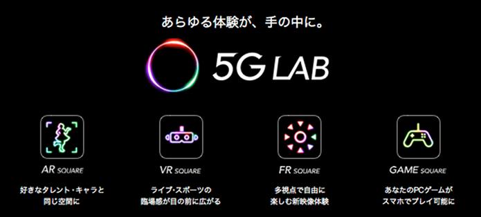 5G_LABO