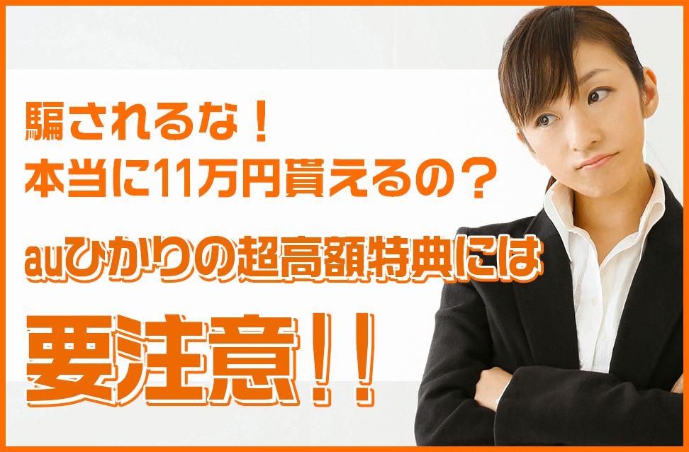 【auひかり】騙されるな!本当に11万円以上貰えるの?auひかりの超高額特典には要注意!!