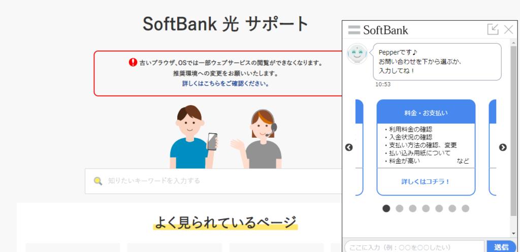 ソフトバンク公式サポート