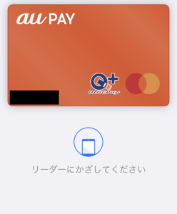 auPAY QuickPAY