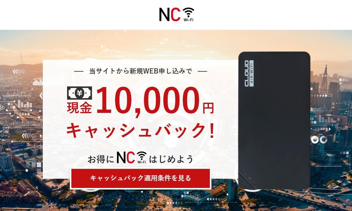 NC WiFi