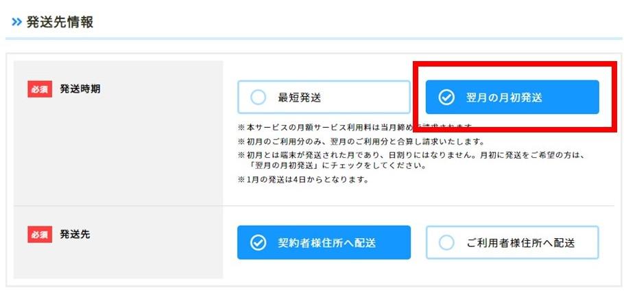 WiFi発送時期選択画面