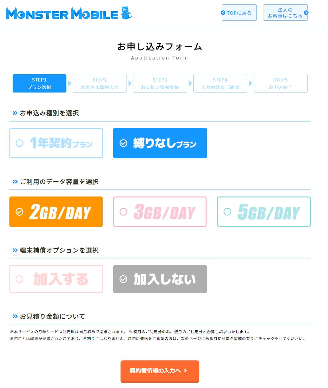 MONSTER MOBILE申し込みフォーム画面