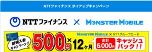 モンスターモバイル×NTTファイナンスキャンペーン