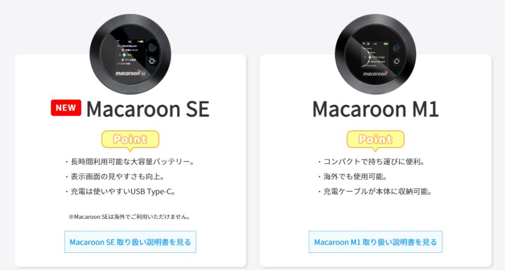 Macaroon比較