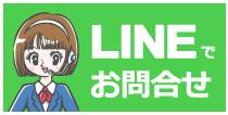 BBIQ_LINE