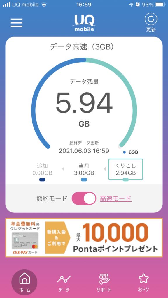 UQデータ容量残量