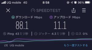 UQモバイル‗平日朝